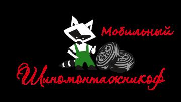 Мобильный шиномонтаж Шиномонтажникоф