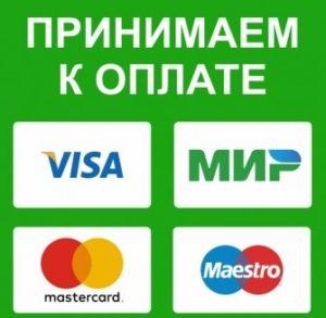 перечень карт к оплате